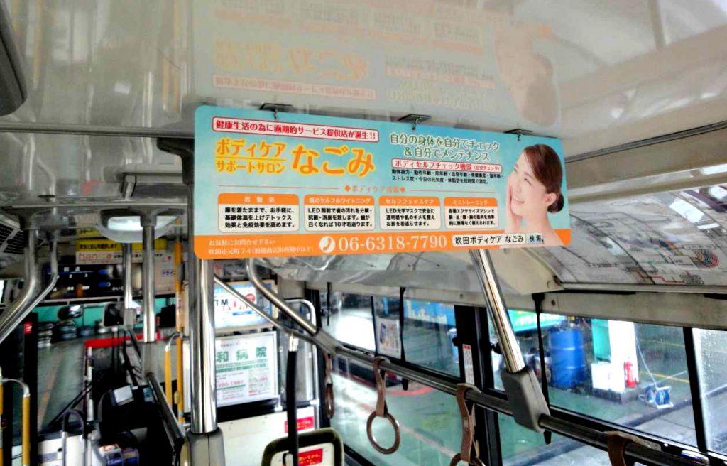 阪急バス広告